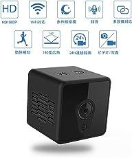 隠しカメラ 長時間録画 小型 スパイカメラ Jayol HD1080P対応 監視カメラ バイクに取り付け可能 屋外 遠隔操作 ワイヤレス 動き検知 赤外線暗視 広角140° 防犯カメラ WIFI対応日本語取扱説明書付 【12ヶ月安心保証】