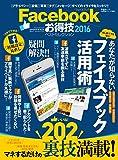 【お得技シリーズ053】Facebookお得技ベストセレクション2016 (晋遊舎ムック)