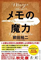 メモの魔力 The Magic of Memos (NewsPicks Book)