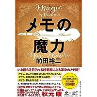 メモの魔力 The Magic of Memos (NewsPicks Book)
