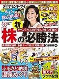 ダイヤモンドZAi (ザイ) 2016年9月号 [雑誌]