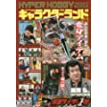 キャラクターランド vol.6: ハイパームック (HYPER MOOK)