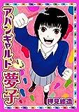 アバンギャルド夢子 (ヤングマガジンコミックス)