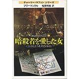 暗殺者を愛した女 (新潮文庫―チャーリー・マフィンシリーズ)