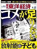 週刊 東洋経済 2011年 9/10号 [雑誌]
