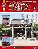 神社百景DVDコレクション 45号 (真清田神社・南宮神社・養老町の神社) [分冊百科] (DVD付)
