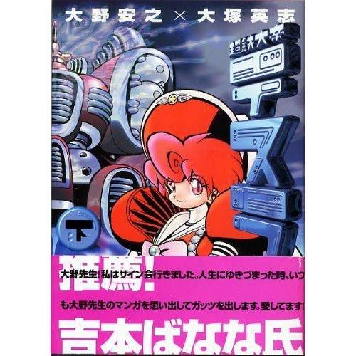 超鉄大帝テスラ (下巻) (角川コミックス・エース)の詳細を見る