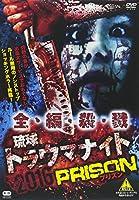 琉球トラウマナイト2016 PRISON [DVD]