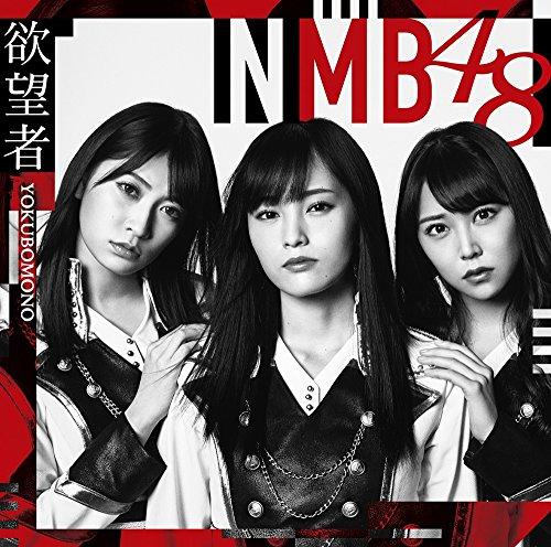 欲望者-NMB48