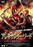 アレキサンダー・ソード -幻の勇者-[DVD]