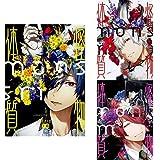 怪物体質~monster-ism~ 1-3巻 新品セット
