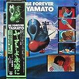"""ヤマトよ永遠に 音楽集 Part2 [12"""" Analog LP Record]"""