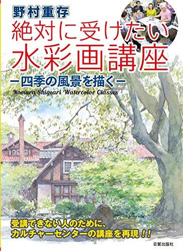 野村重存 絶対に受けたい水彩画講座 (四季の風景を描く)