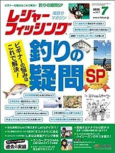 レジャーフィッシング 2020年 7月号 [雑誌]