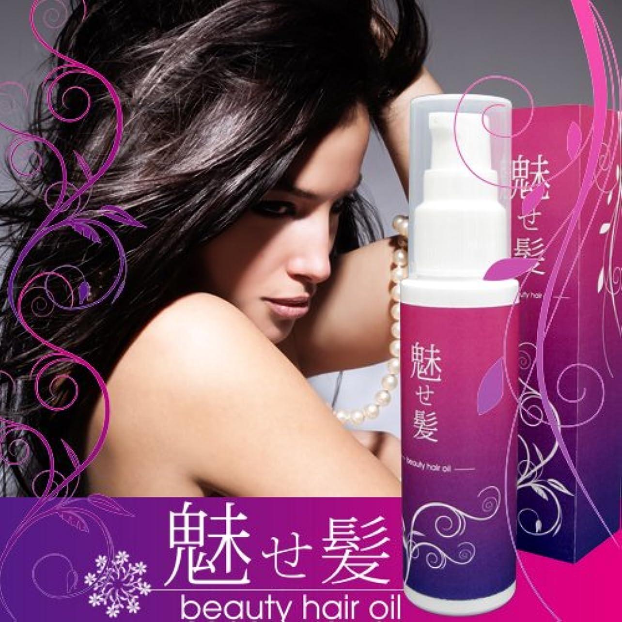 カートン加入信条魅せ髪 beauty hair oil