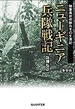 ニューギニア兵隊戦記 陸軍高射砲隊兵士の生還記 (光人社NF文庫)