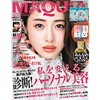 MAQUIA(マキア) 2018年 09 月号 [雑誌]