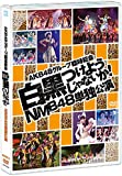 【Amazon.co.jp・公式ショップ限定】DVD AKB48グループ臨時総会 ~白黒つけようじゃないか! ~ NMB48単独公演