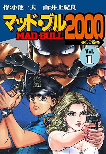 マッド★ブル2000 1