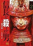 信長を殺した男 第2巻―~本能寺の変431年目の真実~ (ヤングチャンピオンコミックス)