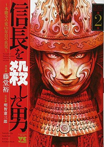 信長を殺した男~本能寺の変431年目のの真実~(2)(ヤングチャンピオン・コミックス)