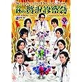 SSDS 2009 秋の贅沢診察会 [DVD]