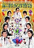 SSDS 2009 秋の贅沢診察会 [DVD] 画像
