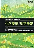マーク式総合問題集 化学基礎/地学基礎 2015年 (河合塾シリーズ)