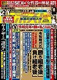 週刊ポスト 2019年 5月17日・24日号 [雑誌]