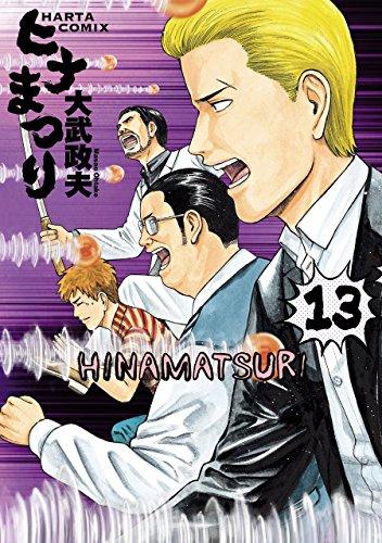 ヒナまつり 13 (HARTA COMIX)