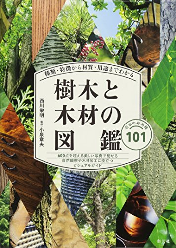 創元社『種類・特徴から材質・用途までわかる樹木と木材の図鑑』