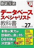 徹底攻略 データベーススペシャリスト教科書 平成27年度 (ITプロ/ITエンジニアのための徹底攻略 Tettei Kouryak)