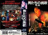 男たちの挽歌 外伝【字幕版】 [VHS]