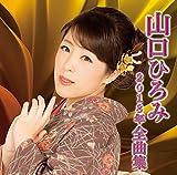 山口ひろみ2018年全曲集