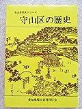 守山区の歴史 (名古屋区史シリーズ (12))