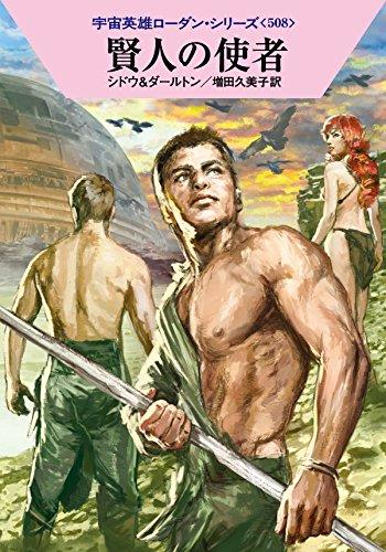 賢人の使者 (ハヤカワ文庫 SF ロ 1-508 宇宙英雄ローダン・シリーズ 508)の詳細を見る