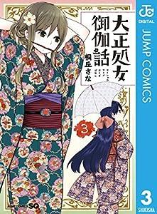 大正処女御伽話 3 (ジャンプコミックスDIGITAL)