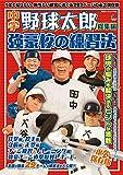 中学野球太郎【総集編】 強豪校の練習法 (廣済堂ベストムック296号)