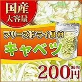 アミュード 国産野菜 キャベツ フリーズドライ (20g) インスタント 即席 スープ みそ汁 具材