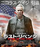 ラスト・リベンジ[Blu-ray/ブルーレイ]