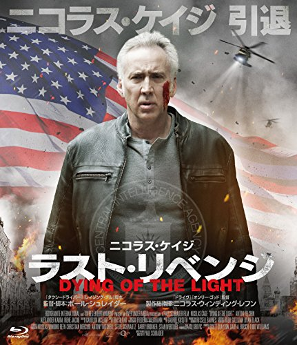 ラスト・リベンジ [Blu-ray]の詳細を見る
