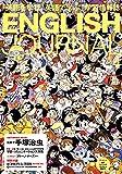 別冊・CD付 ENGLISH JOURNAL (イングリッシュジャーナル) 2018年4月号