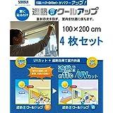 セキスイ 遮熱クールアップ 100x200cm【4枚セット】
