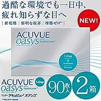 ワンデー アキュビュー オアシス 【BC】8.5【PWR】-9.00 90枚入 2箱