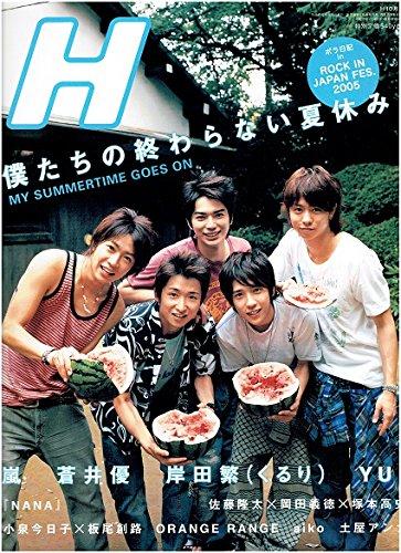 H (エイチ) 2005年 10月号