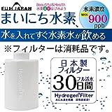 富士 まいにち水素 水素水生成ボトル 交換用フィルター