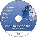 英会話DVD「9割の日本人に必要な英語力」