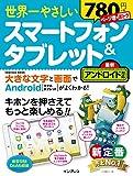 世界一やさしい スマートフォン&タブレット 最新アンドロイド対応 (インプレスムック)
