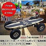 RALDEY R12 360wh 電動スケートボード/Bluetoothリモコン制御 (ブラック) [並行輸入品]