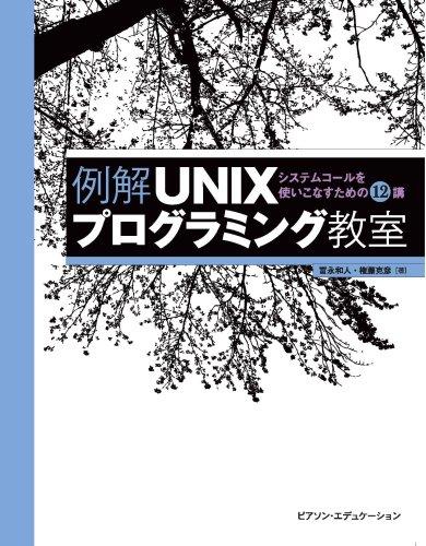 例解UNIXプログラミング教室の詳細を見る